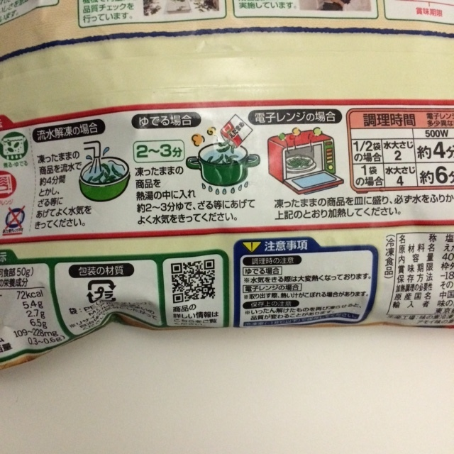 えだまめ味の素2.JPG