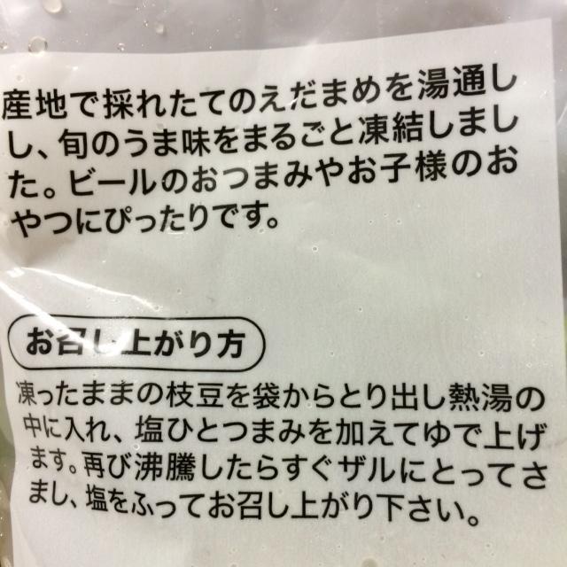 えだまめ3.JPG