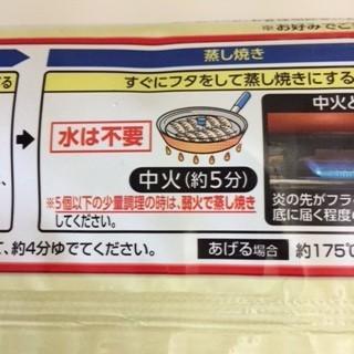 ギョーザ味の素2.JPG