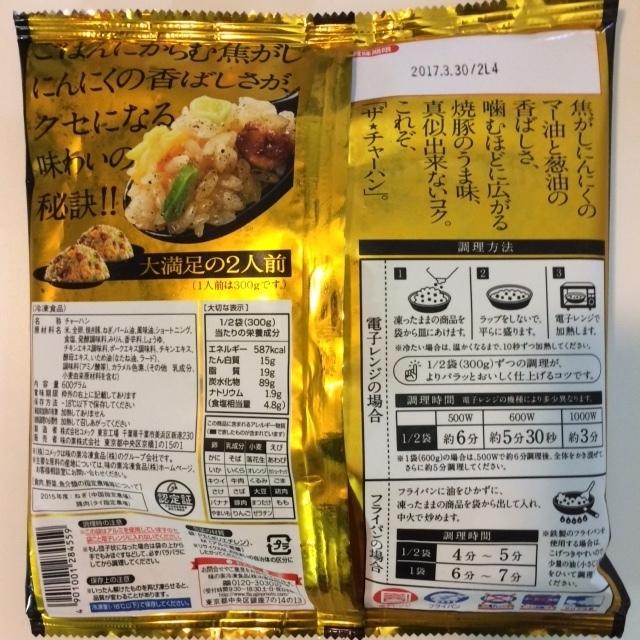 ザ・チャーハン3.JPG
