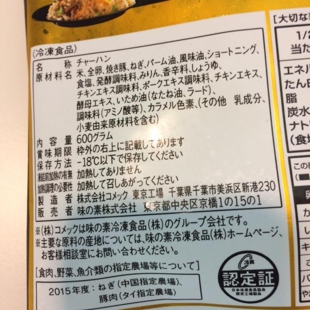 ザ・チャーハン4.JPG