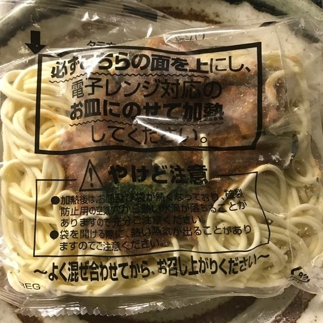 スパゲティミートソースローソン3.jpg