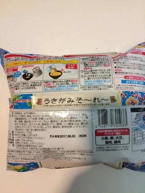 ソーキそば3.JPG