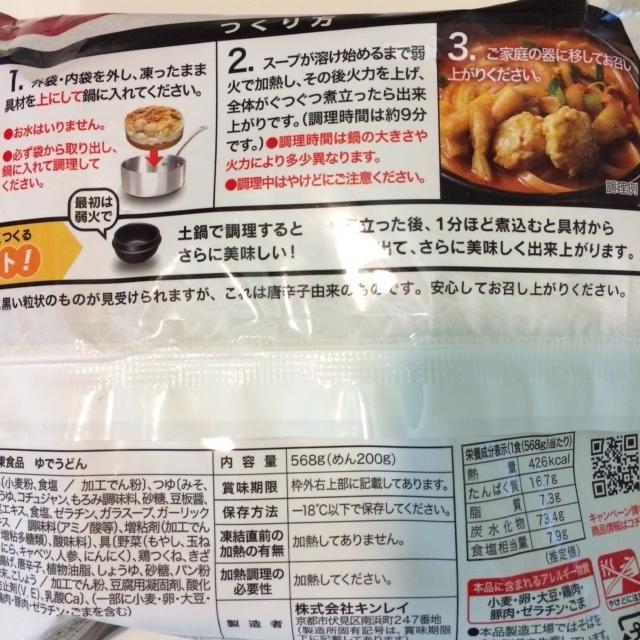 チゲうどんキンレイ4.JPG