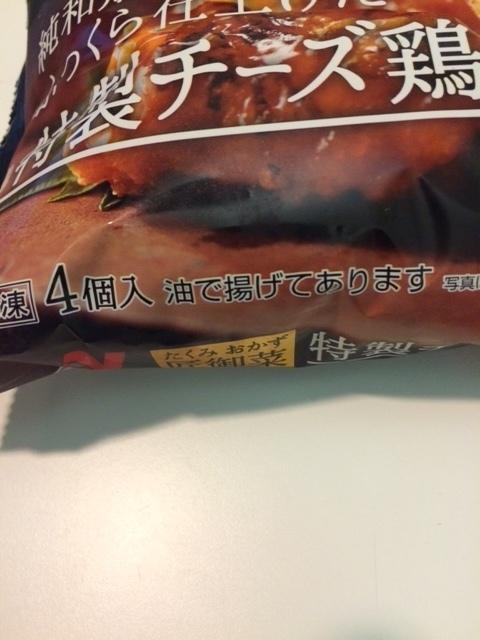 チーズつくね匠3.JPG
