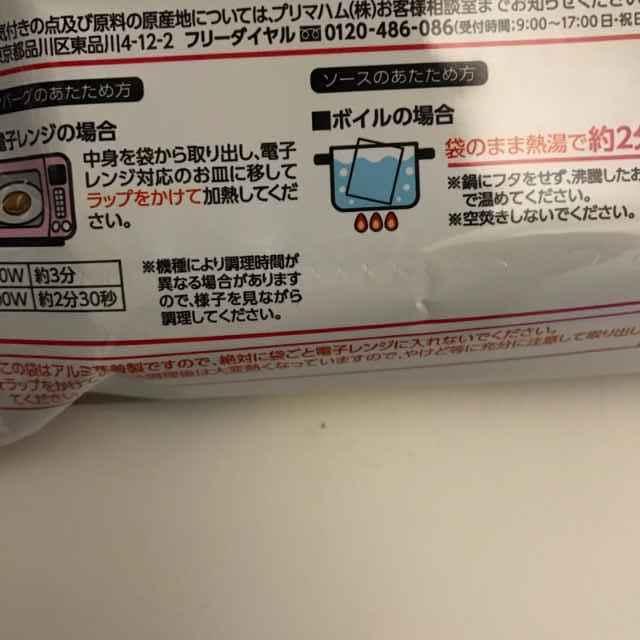 ハンバーグファミマ4.jpg