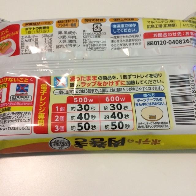 ポテトの肉巻き3.JPG