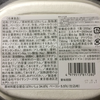 ポテト&ベーコングラタン2.JPG