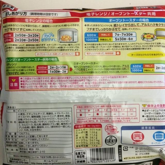 マルゲリータ明治2.JPG