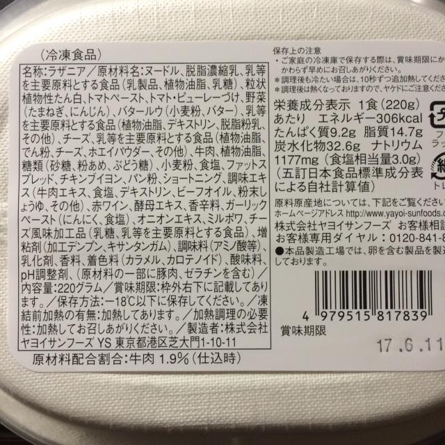 ミートソースのラザニア3.JPG
