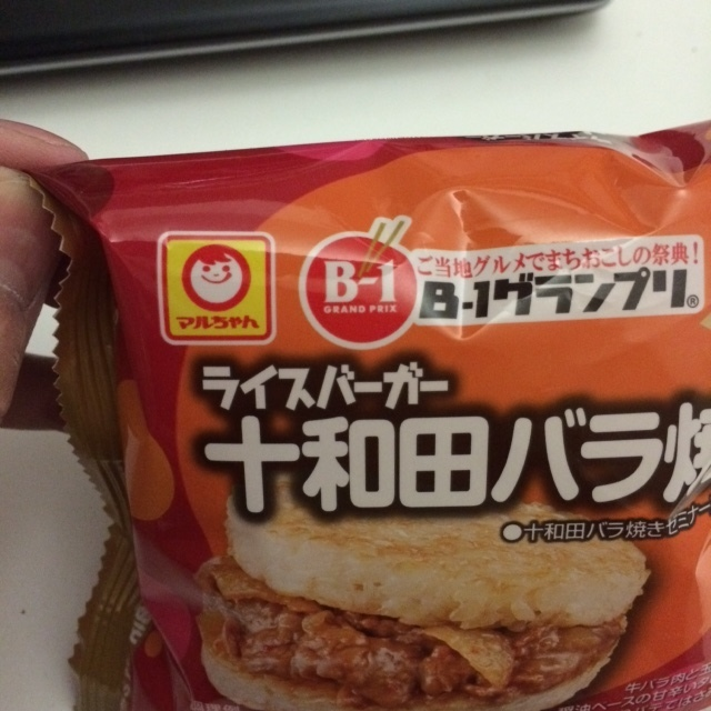 ライスバーガー 十和田バラ焼き2.JPG