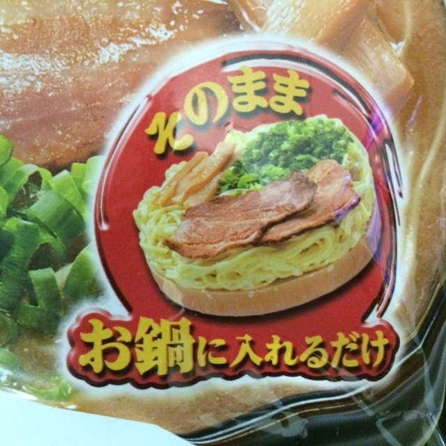 ラーメン横綱2.JPG