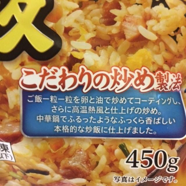 五目炒飯2.JPG