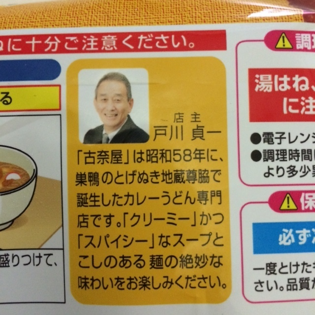 古奈屋カレーうどん4.JPG