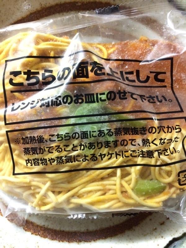 完熟トマトナポリタン4.jpg