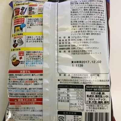 担々麺ファミマ2.jpg