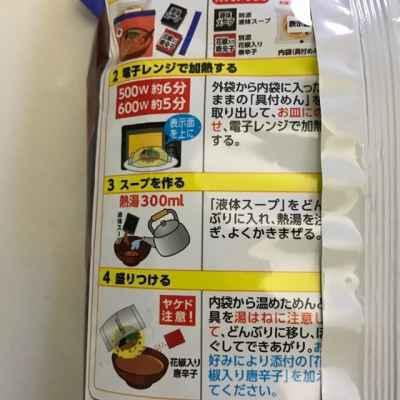担々麺ファミマ3.jpg