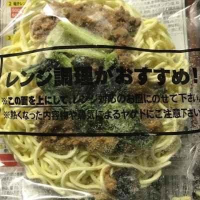 担々麺ファミマ4.jpg