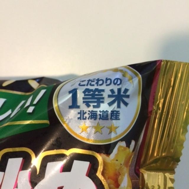本格炒め炒飯3.JPG