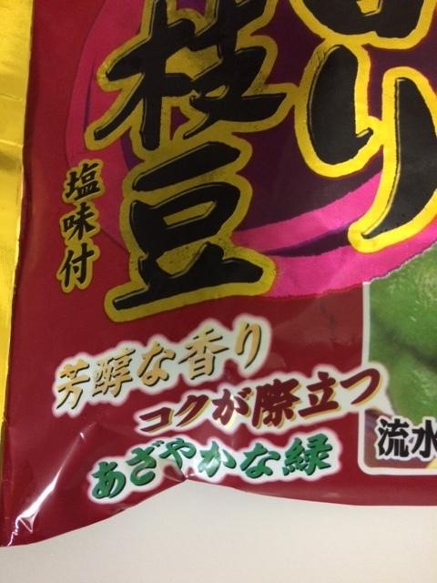 枝豆ニチレイ2.JPG
