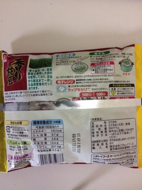 枝豆ニチレイ3.JPG