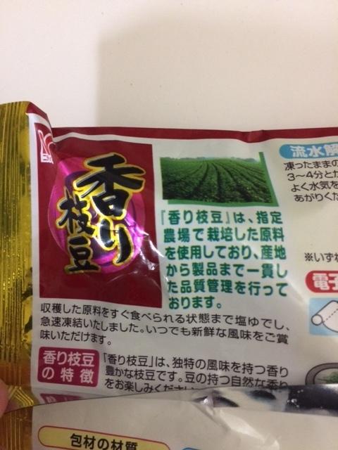 枝豆ニチレイ4.JPG