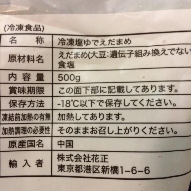 枝豆4.JPG