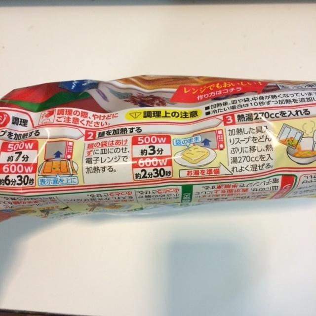 横浜あんかけラーメン2.JPG