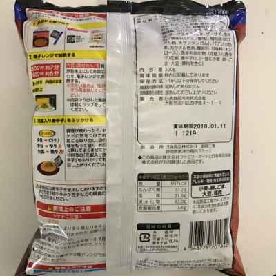 汁なし担々麺ファミマ2.jpg