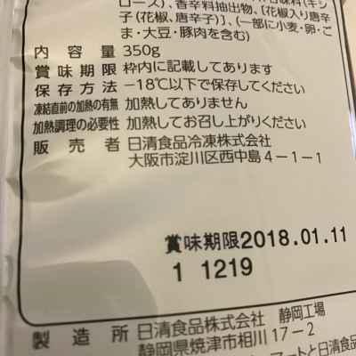 汁なし担々麺ファミマ3.jpg