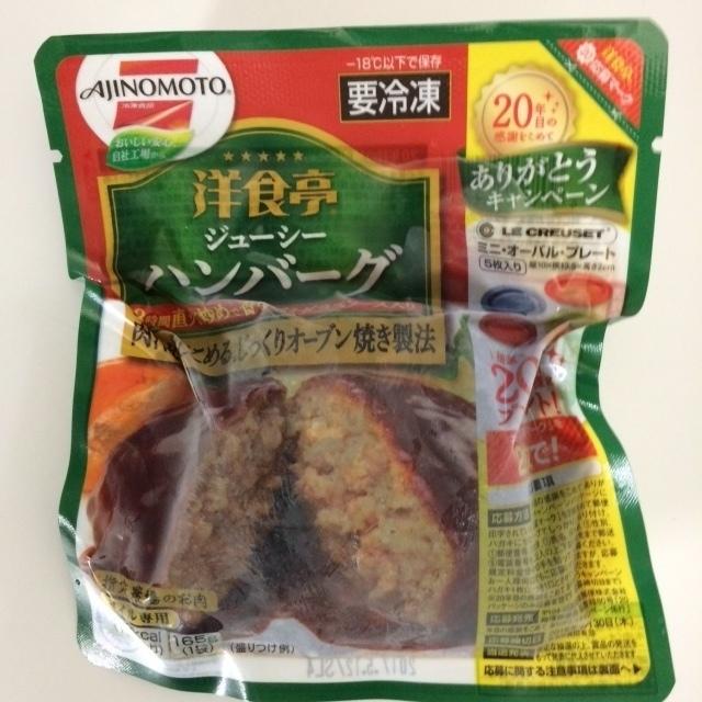 洋食亭ハンバーグ.JPG