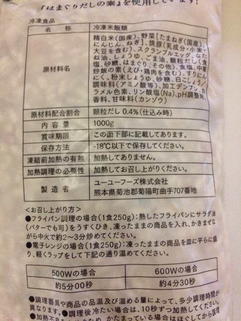 焼き飯ハナマサ2.jpg