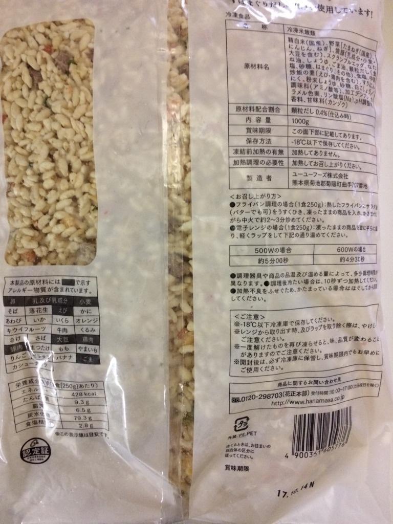 焼き飯ハナマサ3.jpg