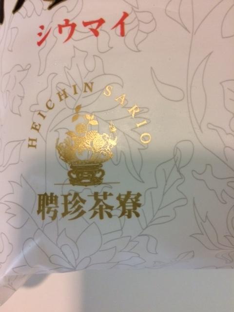 焼売聘珍樓2.JPG
