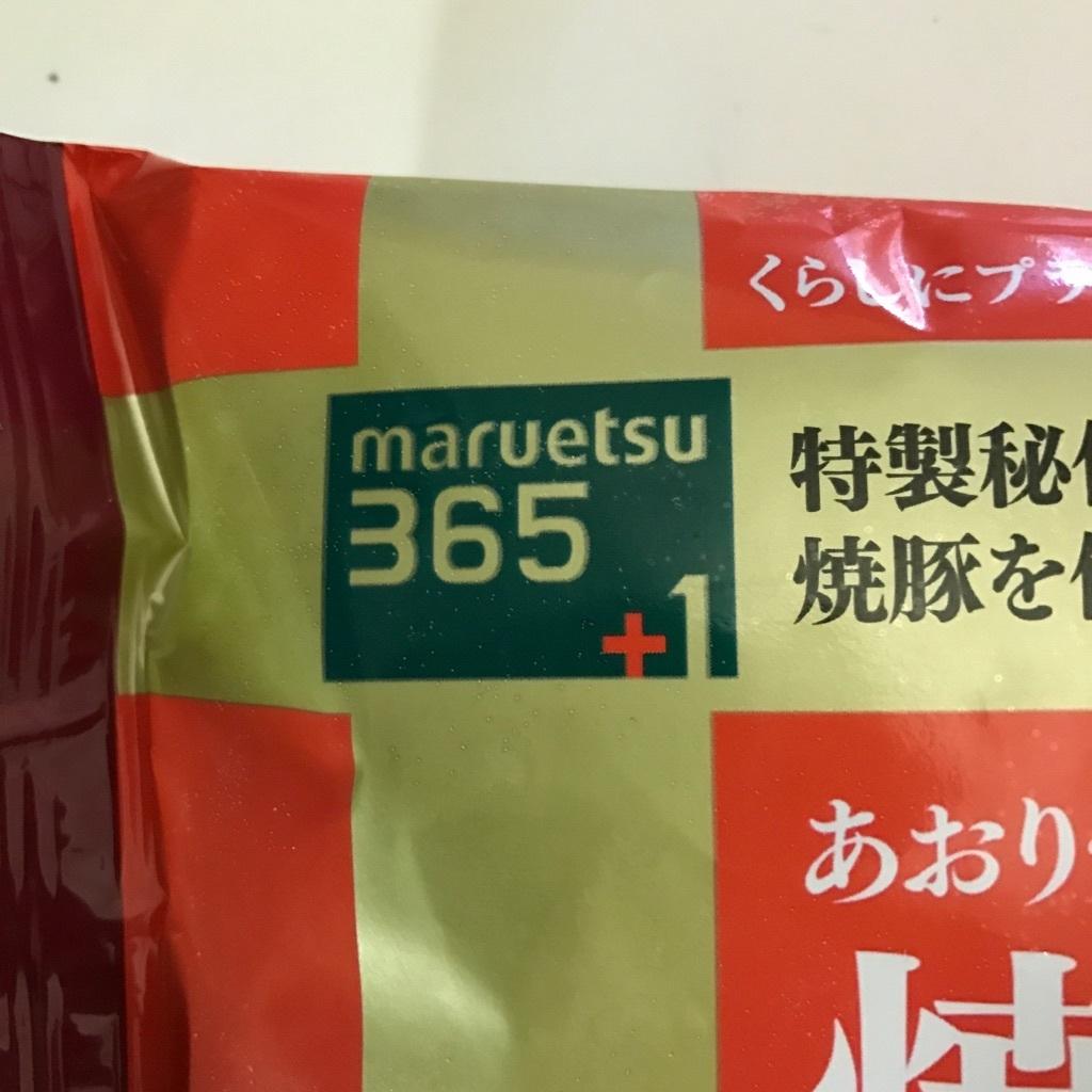 焼豚炒飯マルエツ2.jpg