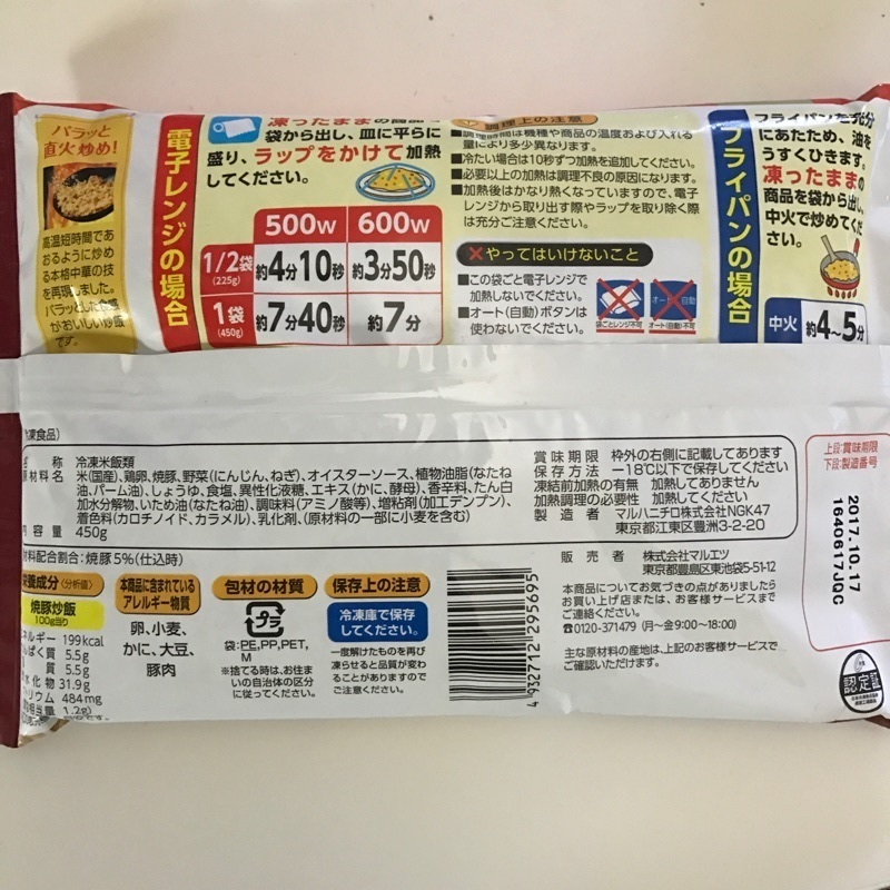 焼豚炒飯マルエツ3.jpg