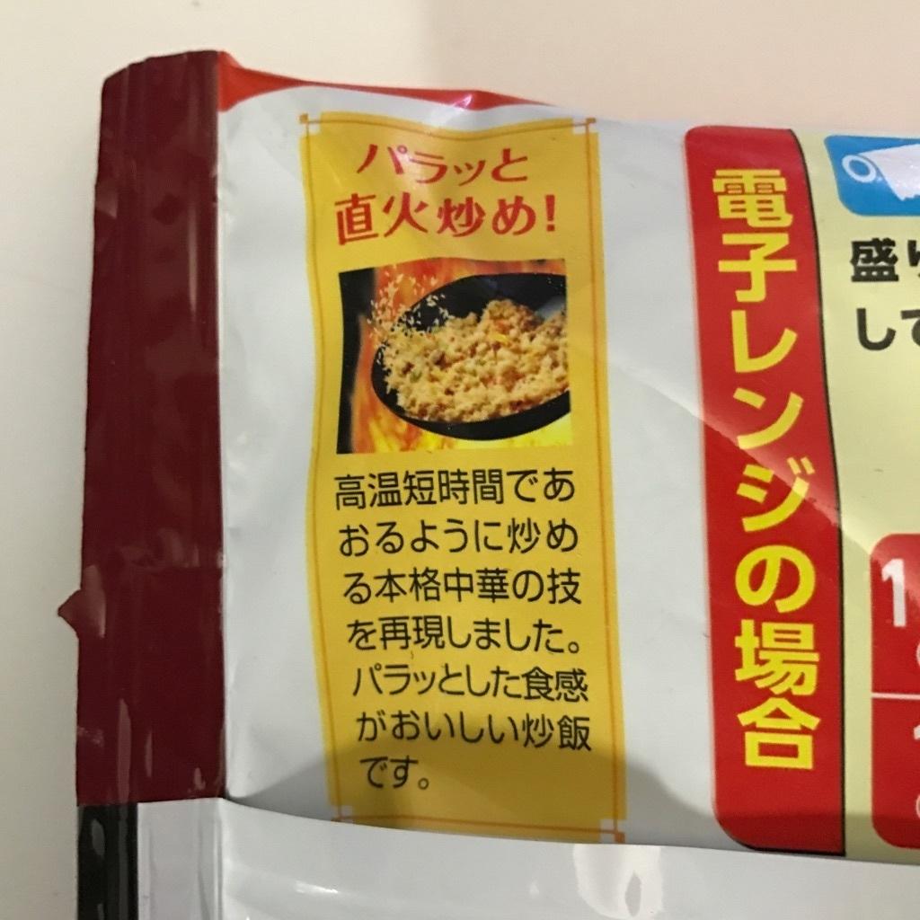 焼豚炒飯マルエツ4.jpg