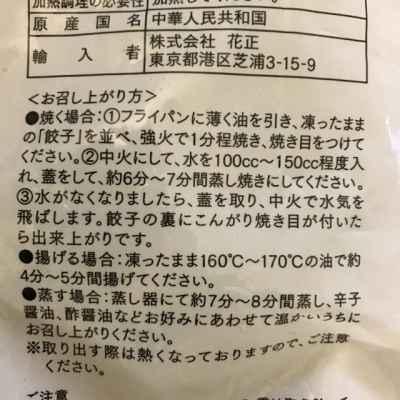 焼餃子ハナマサ3.jpg