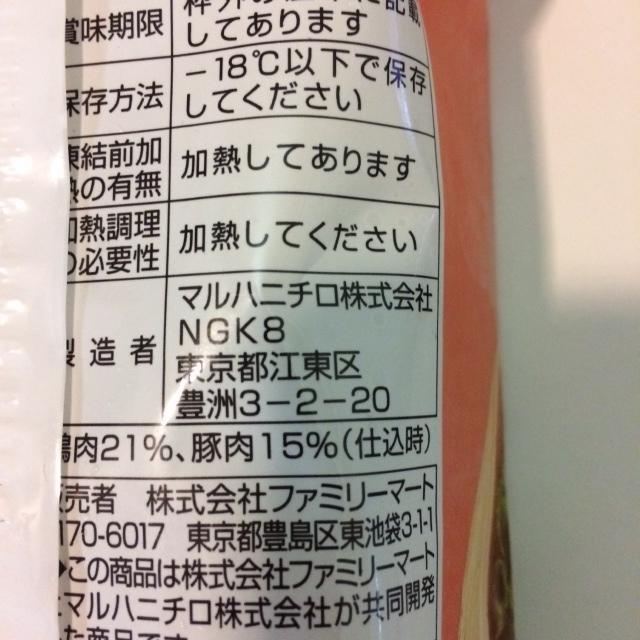 肉しゅうまいファミマ4.JPG