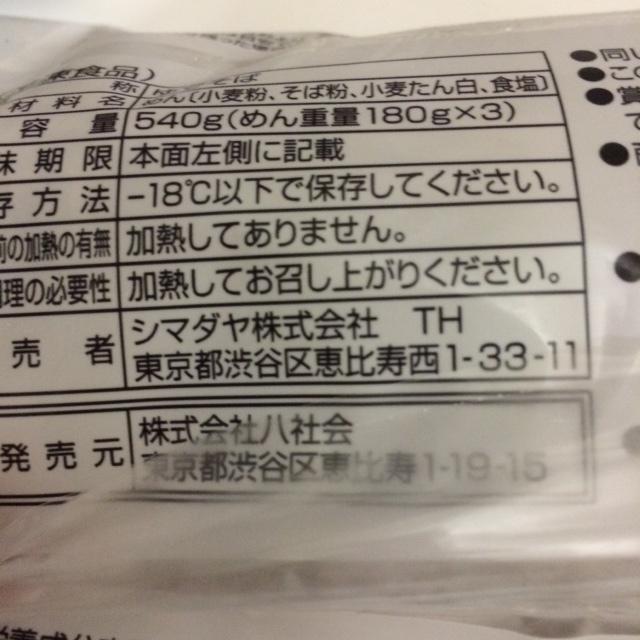藪そば4.JPG