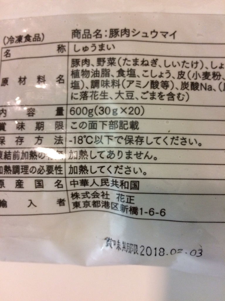 豚肉シュウマイ3.jpg
