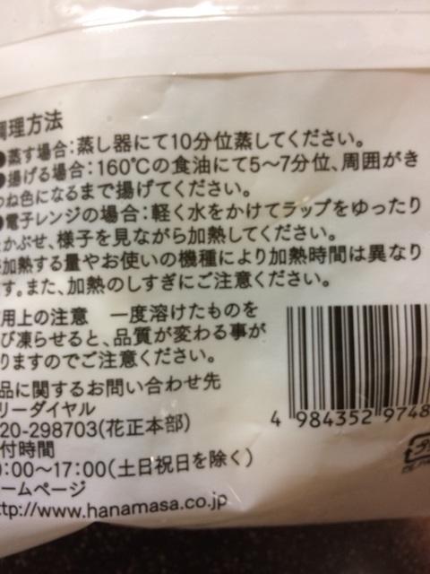 豚肉シュウマイ4.jpg