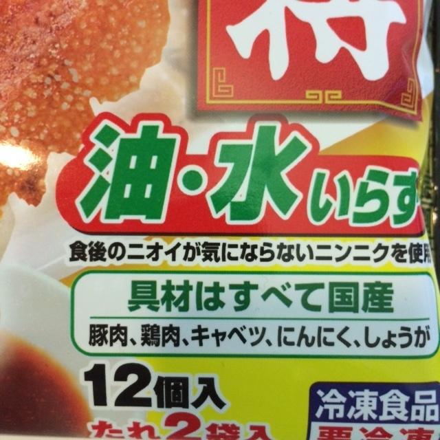 餃子王将2.JPG