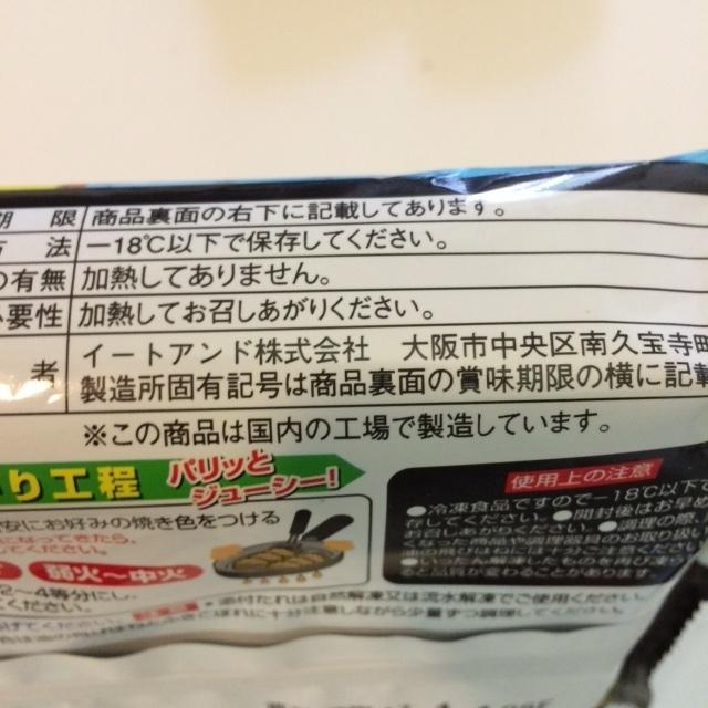 餃子王将3.JPG