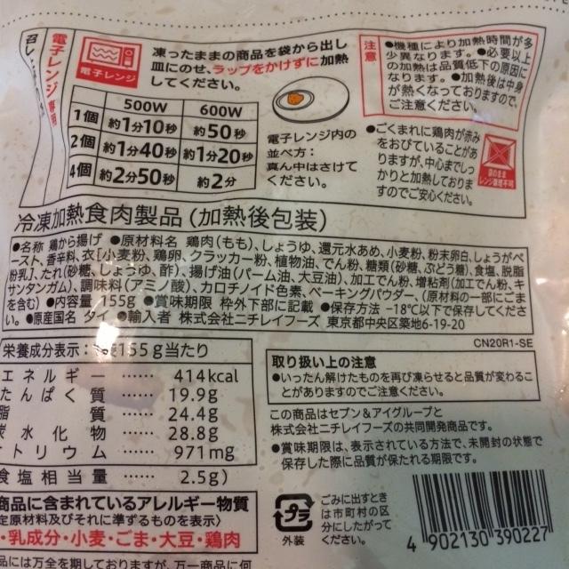 鶏のから揚げセブン3.JPG
