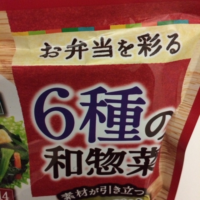 6種の和惣菜2.jpg