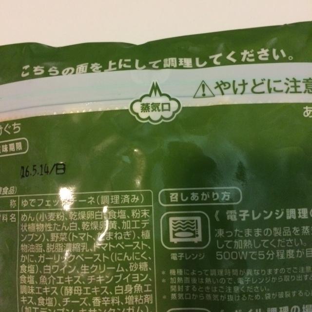 Oliveto 蟹トマト3.JPG