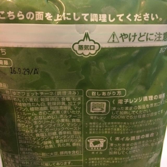 olivetoきのこクリーム2.JPG