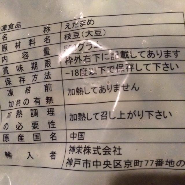 えだまめ7.JPG