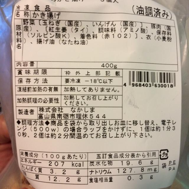 かき揚げ3.JPG